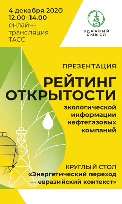 Рейтинг экологической открытости нефтегазовых компаний-2020